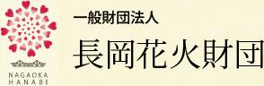 一般財団法人 長岡花火財団