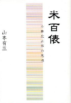 【本】米百俵 小林虎三郎の思想(「米百俵」日本語版)