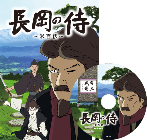【DVD】アニメDVD「長岡の侍〜米百俵〜」