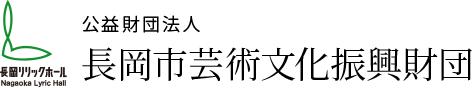 長岡市芸術文化振興財団