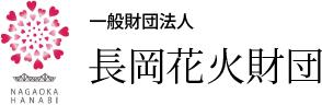 長岡花火財団