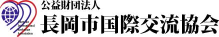 長岡市国際交流協会