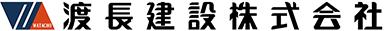 渡長建設株式会社